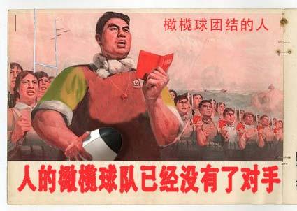 China Rugby Propaganda Cartoon